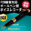 MQ-007 8GB (MQ-007-PCM) ボイスレコーダー 高音質 8GB内蔵メモリ搭載 PCM録音対応多機能ペン型ボイスレコーダー