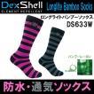 防水ソックス 防水靴下 ロングライトバンブー Waterproof Longlite Bamboo Socks グレー DS633W-G ピンク DS633W-PK  デックスシェル DS633W