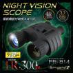 撮影・録画機能搭載 デジタル ナイトビジョン 双眼鏡型暗視スコープ  スパイダーズX PRO PR-814