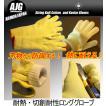 防刃 耐熱ロング手袋 AHL-KV