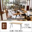 4人用 ダイニングテーブル 150×80 cm オーク 無垢材 天然木 ナチュラル カフェ インテリア
