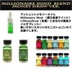 アンシェントメモリーオイル Millionaire Mind 億万長者マインド ブレンド(Money Drawマネードロー(金運)&自分の星座オイル)