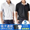 ポロシャツ メンズ ドライ ハーフジップ 半袖 ゴルフウェア 送料無料 通販M《M1.5》