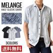半袖 シャツ メンズ 無地 夏 送料無料 通販M《M1.5》