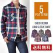 チェックシャツ ネルシャツ 長袖シャツ シャツ メンズ 送料無料 通販M《M2》