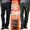 暖か裏フリース 裏起毛 カーゴパンツ 防寒 メンズ 送料無料 通販