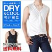 DRYストレッチ 接触冷感 タンクトップ ノースリーブTシャツ カットソー メンズ アンダーウェア 下着 送料無料 通販M《M1》
