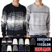 ケーブルニット セーター メンズ 5ゲージ 送料無料 通販Y