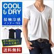 接触冷感 ひんやり涼しいストレッチTシャツ Vネック セール 送料無料 通販M《M1》