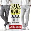 スウェットパンツ ジョガーパンツ イージーパンツ メンズ 送料無料 通販Y