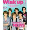 Wink up 2009年9月号/NEWS 山下智久 錦戸亮 小山慶一郎 手越祐也 増田貴久 加藤シゲアキ/嵐/Hey!Say!JUMP/PLAYZONE/二宮和也