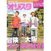 オリスタ 2011/6/13/ファンモン/ジャニーズ野球大会/嵐/SMAP KinKi Kids/大倉忠義/大泉洋/NON STYLE