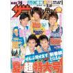 ザテレビジョン 2015/No.26/SMAP スマップ/連載 嵐 大野智/Sexy Zone