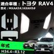 トヨタ LED ルームランプ LED RAV4 新型 RAV4 50系 室内灯 専用設計 爆光 ホワイト カスタムパーツ LEDバルブ LEDルームランプ 内装パーツ トヨタ 取付簡単