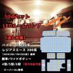 opplight ハイエース 200系 室内灯 LED ルームランプ トヨタ レジアスエース 4型 5型 6型 スーパーGL用 電球色 昼光色 爆光 200系 KDH200 TRH200系 LEDバルブ