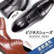 ビジネスシューズ メンズ ストレートチップ 紳士靴 革靴 幅広3E 2色 ビジネス カジュアル両用 冠婚葬祭などに適用