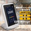 CO2 マネージャー TOAMIT 東亜産業 二酸化炭素濃度測定器 温度測定 湿度測定 アラート機能付き 充電式 卓上型