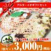 冷凍ピザハロウィンセット 四角い本場のイタリアンpizza 100g×7種類セット 送料無料!ギフト包装&ノシ対応&送料無料!