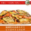 福岡県糸島産なすとピリ辛サラミのピザ[冷凍pizza お取り寄せ イタリアン]