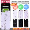 iPhone 6Plus / 6sPlus / 7Plus / 8Plus 大理石柄 スマホケース カード収納 鏡 ミラー スタンド 耐衝撃 suica 多機能 シンプル 大理石柄 タフ