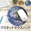 プラネット マウスパッド [m]宇宙 おしゃれ かわいい おもしろ グッズ プレゼント 雑貨メーカー 直営店舗 地球 月 満月
