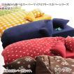 布団カバー シングルサイズ 32色柄から選べるスーパーマイクロフリースカバーシリーズ 掛布団カバー シングル 格安 安い おしゃれ おすすめ 人気