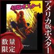 映画ポスター スパイダーマン グッズ /アメコミ アート おしゃれ フレームなし 約69×102cm /4th ADV-SS glossy
