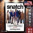 映画ポスター スナッチ (ブラット・ピット) グッズ /A-DS