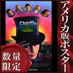 映画ポスター チャーリーとチョコレート工場 グッズ /Opens Soon REG-DS