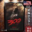 映画ポスター 300 スリーハンドレッド グッズ /クセルクセス ADV-SS