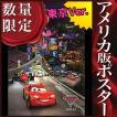 映画ポスター カーズ2 (CARS ディズニー ピクサー グッズ) /東京Ver