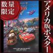 映画ポスター カーズ2 ディズニー グッズ /世界を救えVer