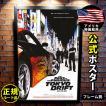 映画ポスター ワイルドスピードX3 TOKYO DRIFT グッズ /インテリア おしゃれ フレームなし /REG-両面