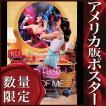 映画ポスター ケイティペリーのパートオブミー3D グッズ /DS
