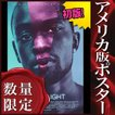 映画ポスター ムーンライト Moonlight /おしゃれ インテリア アート フレームなし /両面