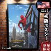 映画ポスター スパイダーマン ホームカミング グッズ /アメコミ インテリア フレームなし /2nd ADV-両面