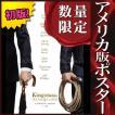 映画ポスター キングスマン2 ゴールデン・サークル /傘 スーツ /インテリア アート おしゃれ フレームなし /ADV-両面