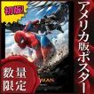 映画ポスター スパイダーマン ホームカミング グッズ /アメコミ インテリア フレームなし /両面