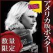 映画ポスター アトミックブロンド Atomic Blonde /モノクロ インテリア アート おしゃれ フレームなし /2nd ADV-両面