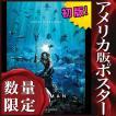映画ポスター アクアマン Aquamane ジェイソンモモア グッズ /DC アメコミ /インテリア アート 海 フレームなし /両面