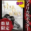 映画ポスター アリー スター誕生 A Star Is Born レディーガガ /インテリア アート おしゃれ フレームなし /ADV-両面