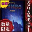 映画ポスター ダンボ Dumbo グッズ ティムバートン /ディズニー 実写 インテリア おしゃれ フレームなし /ADV-両面