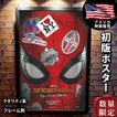 映画ポスター スパイダーマン ファー・フロム・ホーム グッズ /マーベル アメコミ インテリア フレーム別 /ADV-両面