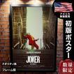 映画ポスター ジョーカー Joker グッズ ホアキン・フェニックス /アメコミ バットマン アート インテリア フレーム別 /2nd ADV-両面