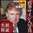直筆サイン入り写真 ドナルドトランプ Donald Trump グッズ 第45代アメリカ合衆国大統領 /ブロマイド オートグラフ