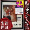 直筆サイン入り写真 BAD アースソング 等 マイケルジャクソン Michael Jackson グッズ /ブロマイド オートグラフ /鑑定済 フレーム付き