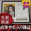 直筆サイン入り雑誌 インヴィンシブル in the closet 等 マイケルジャクソン Michael Jackson グッズ /ブロマイド オートグラフ /鑑定済 フレーム付き