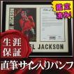 直筆サイン入りライブパンフレット アニー 等 マイケルジャクソン Michael Jackson グッズ /ブロマイド オートグラフ /鑑定済 フレーム付き