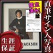 直筆サイン入り写真 スリラー ABC 等 マイケルジャクソン Michael Jackson グッズ /ブロマイド オートグラフ /鑑定済 フレーム付き