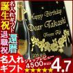 バレンタイン プレゼント 名入れ ワイン スパークリングワイン ギフト 名前入り ロジャーグラート・カヴァ ゴールド・ブリュット750ml 送料無料